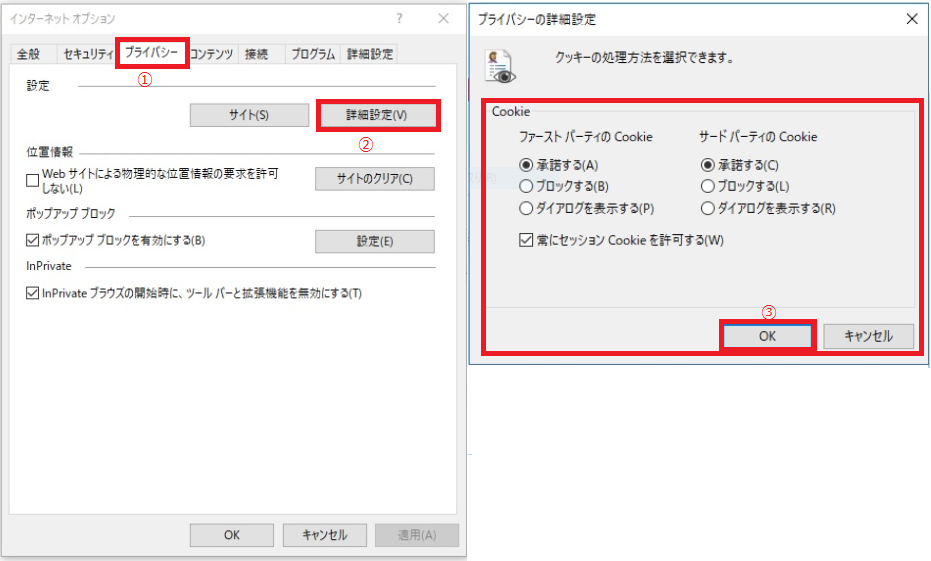 InternetExplorerのCookieを削除 win10all