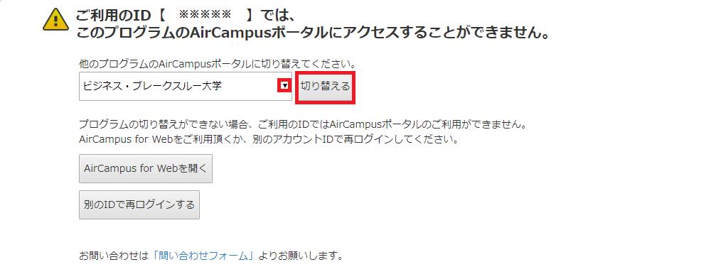 ご利用のID[※※※]ではこのプログラムのAirCampusポータルにアクセスすることができません。2