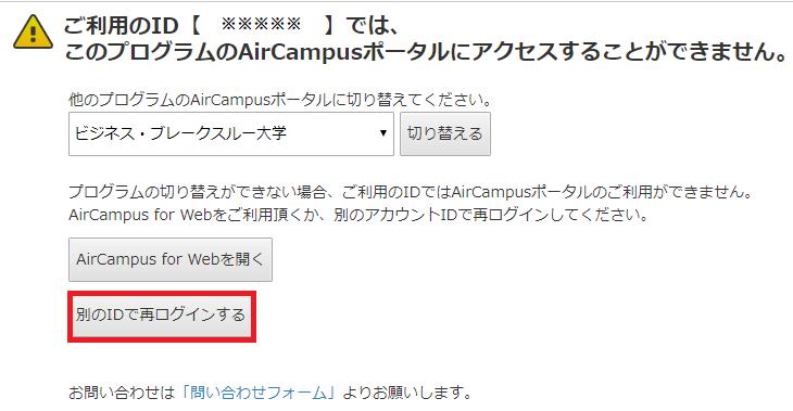 ご利用のID[※※※]ではこのプログラムのAirCampusポータルにアクセスすることができません。3