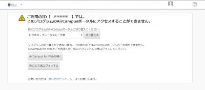 ご利用のID[※※※]ではこのプログラムのAirCampusポータルにアクセスすることができません。