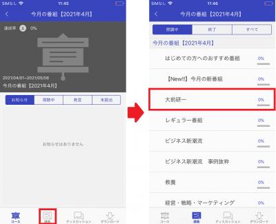 新しい講義が表示されない[AirCampus for iOS] 2