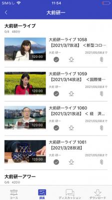 新しい講義が表示されない[AirCampus for iOS] 4