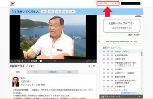 SnapCrab_▶大前研一ライブ 731 - Google Chrome_2014-6-9_17-1-59_No-02